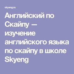 Английский по Скайпу — изучение английского языка по скайпу в школе Skyeng English Lessons