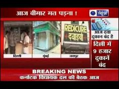 India News: The retail and wholesale chemists across the state will go on a daylong strike on Friday as per the directions of All-India Organisation of Chemists and Druggists (AIOCD). The wholesale market of medicines in Lucknow will remain closed for two days as Thursday being the weekly off. There are 1.20 lakh retailers and wholesellers of medicines in Uttar Pradesh and 7.5 lakh chemists across the country. In Lucknow, there are 3,000 retailers and 1,600 wholesellers.