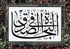 Arabic Calligraphy Art, Arabic Art, Caligraphy, Arabesque, Islamic Art, Cool Words, Letters, Artist, Fonts