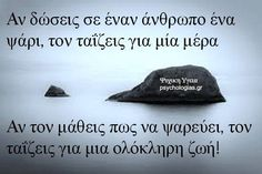 Greek Quotes, Quote Posters, Logs, Funny Photos, Best Quotes, Religion, Wisdom, Letters, Thoughts