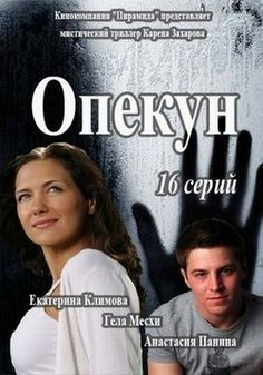 потерянные книга теней смотреть онлайн на русском