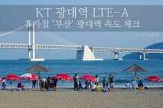 휴가철 부산 KT 광대역 LTE-A, 속도 측정. 어느 정도?