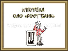"""Презентация для ОАО """"РОСТБАНК"""" on Behance"""