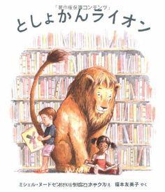 としょかんライオン (海外秀作絵本 17) ミシェル ヌードセン, http://www.amazon.co.jp/dp/4265068170/ref=cm_sw_r_pi_dp_lNw0sb1M5H98M