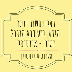 Why Learn Hebrew Soul Quotes, Journey Quotes, Life Quotes, Math Quotes, Words Quotes, Inspirational Qoutes, Inspiring Quotes About Life, Hebrew Quotes, Positiv Quotes