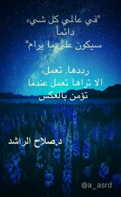 من مقالات د.صلاح الراشد