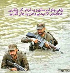 Pakistan Defence, Pakistan Armed Forces, Pakistan Zindabad, Air Force Fighter Jets, Jet Fighter Pilot, Army Poetry, Pak Army Quotes, Pak Army Soldiers, Love You Cute