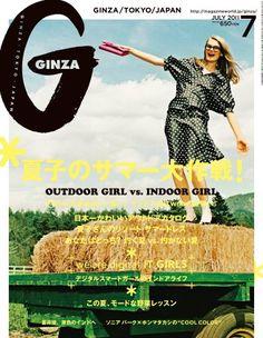 GINZA (ギンザ) 2011年 07月号 [雑誌]