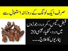 Health benefits of cloves - clove health benefits - Health care tips - YouTube