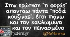 """Στην ερώτηση """"τι φοράς"""" απαντάω πάντα Greek Memes, Funny Greek Quotes, Funny Picture Quotes, Funny Quotes, Funny Pictures, Funny Memes, Jokes, Clever Quotes, Funny Thoughts"""