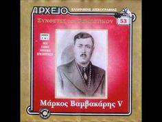 ΜΑΡΚΟΣ ΒΑΜΒΑΚΑΡΗΣ V - Αρχείο Ελληνικής Δισκογραφίας (full album)