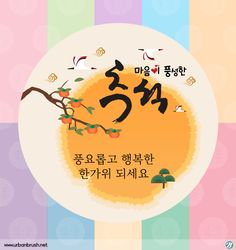 Site Design, 3d Design, Korean Thanksgiving, Letter Vector, Best Quotes, Diy And Crafts, Projects To Try, Doodles, Layout