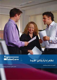 تيك كير | نظام إدارة وثائق الجودة