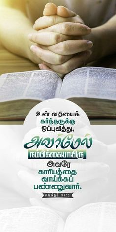 Bible Words Images, Tamil Bible Words, Biblical Verses, Bible Verses Quotes, Jesus Bible, Jesus Christ, Tamil Christian, Blessing Words, Jesus Photo