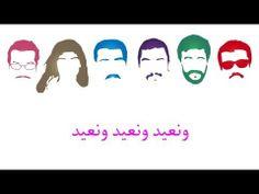Mashrou' Leila - Wa Nueid (Lyrics Video) / ونعيد ونعيد ونعيد