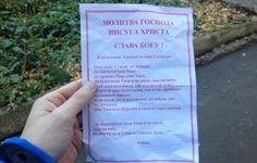 В больнице Екатеринбурга с талонами к врачу выдают молитвы http://kleinburd.ru/news/v-bolnice-ekaterinburga-s-talonami-k-vrachu-vydayut-molitvy/  В администрации больницы после обращения пациента провели проверку и заявили, что произошедшее — неприемлемая для них ситуация, и объяснили ее инициативой «глубоко верующей» девушки, которая работает в регистратуре. «Мы нашли этого регистратора. Девушка оказалась глубоко верующей. Мы попросили ее написать объяснительную. Юридически она ничего не…