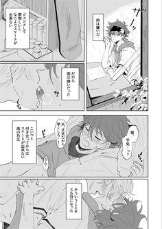 Cute Anime Boy, Anime Guys, Manga Anime, Detroit Become Human Connor, Ice Dragon, Nami One Piece, Kimi No Na Wa, Fanart, Awesome Anime