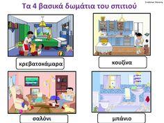 Greek Language, Second Language, Christmas Treat Bags, Learn Greek, Greek House, Preschool Education, Speech Therapy, Kindergarten, Activities