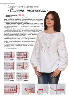 Embroidery may be used to ornament any item of clothes. Once you stitch such beautiful patterns, they will make your shirt or dress look absolutely exclusive and unforgettable. Here are some great samples Embroidered Shirts, World Crafts, Beautiful Patterns, Ornament, Ruffle Blouse, Make It Yourself, Embroidery, Stitch, Knitting