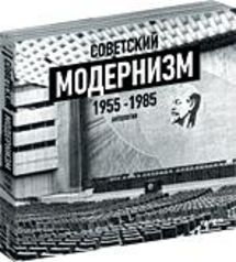 Vladimir Belogolovsky, Intercontinental Curatorial Project Brooklyn, NY Soviet Modernism - Moscow