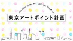 世界的な芸術文化都市として、東京の魅力を高め、発信していくプロジェクト こんにちは!箱庭キュレーターのkomattyです。 2020年 東京オリンピック・パラリンピックの開催、楽しみですよね〜。 きっと海外からもたくさん […
