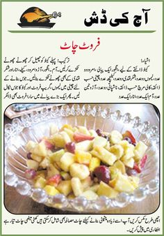 Delicious Creamy Fruit Chaat Recipe In Urdu And English Masala TV Recipes For Ramadan