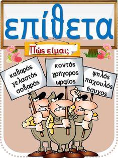 Special Education Teacher, My Teacher, Early Learning, Kids Learning, Greek Writing, School Border, Learn Greek, Grammar Book, Greek Language