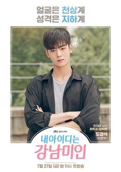 Biodata Terbaru Pemain Drama My ID Is Gangnam Beauty - Dramokorea Btob, Karaoke, Mamamoo, Seong, Hyun Soo, Korean Drama Movies, Korean Dramas, Lee Dong Min, Eunwoo Astro