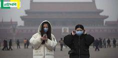 इस शहर में एक दिन सांस लेना 21 सिगरेट पीने के बराबर http://www.haribhoomi.com/news/ajab-gajab/beijing-air-equivalent-to-smoking/45629.html