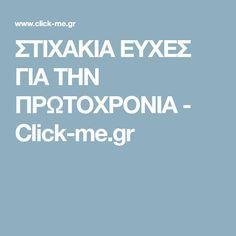 ΣΤΙΧΑΚΙΑ ΕΥΧΕΣ ΓΙΑ ΤΗΝ ΠΡΩΤΟΧΡΟΝΙΑ - Click-me.gr