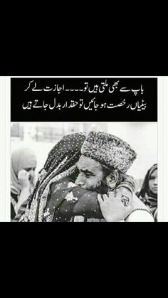 Father Daughter Love Quotes, Father Quotes, Dad Quotes, Girl Quotes, Nice Poetry, Love Poetry Images, Best Urdu Poetry Images, Love Quotes In Urdu, Poetry Quotes