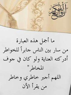 اللهم أجبر خاطري و حاطر المسلمين أجمعين