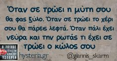 Funny Images, Funny Pictures, Best Quotes, Funny Quotes, Funny Greek, Funny Statuses, Greek Quotes, Funny Cartoons, Just For Laughs