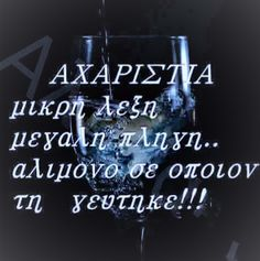 Greek Quotes, Wise Words, A4, Word Of Wisdom, Famous Quotes