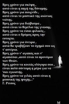 Βάλτο στη ζωή σου 😊 Wise Man Quotes, Men Quotes, Funny Quotes, Life Quotes, Poetry Quotes, Book Quotes, Meaningful Quotes, Inspirational Quotes, Greek Quotes