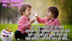 happy birthday wishes for brother in hindi, brother birthday, happy birthday wishes my brother in hindi, happy birthday wishes to brother, All Status, Status Quotes, Birthday Wishes For Brother, Happy Birthday Wishes, Happy Brothers Day, English, Children, Places, Young Children