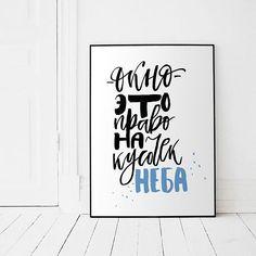 В такие солнечные дни как сегодня, хочется отложить все дела и просто наслаждаться небом. Леттеринг кисть от нашей ученицы @marylygallery. #u0026 #calligraphy #lettering #каллиграфия #леттеринг #ruslettering