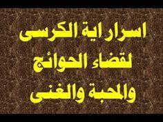 من خاف من سلطان جائر أو أي ظالم أو من شر كل شر وقال هذه الكلمات فلا يصل إليه أحد بسوء ولا يضره مجرب Youtube Citation Coran Belles Citations Coran