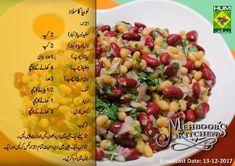 Lobia Salad – Welcome to Ramadan 2019 Karahi Recipe, Chaat Recipe, Biryani Recipe, Afghan Food Recipes, Indian Food Recipes, Healthy Recipes, Salad Recipes, Ramadan Recipes, Ramadan Desserts