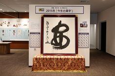 今年の漢字(1995~現在まで)