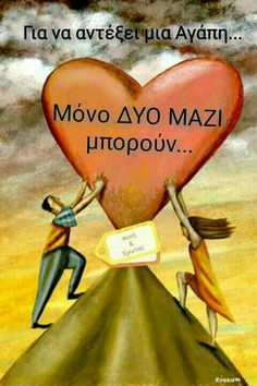 Words Quotes, Love Quotes, Feeling Loved Quotes, Love Kiss, Greek Quotes, Just Love, Hug, Letters, Messages