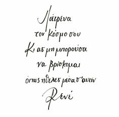 Greek Quotes, Love Quotes For Him, Sign I, Sign Quotes, Affirmations, Relationship, Facts, Feelings, Sayings