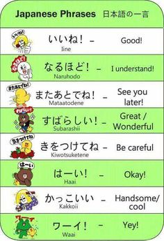 Yay phrases for good things