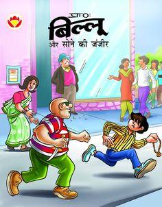 Indrajal Comics, Comics Story, Read Comics Free, Indian Comics, Diamond Comics, Download Comics, Grand Theft Auto, Hoe, Kids And Parenting