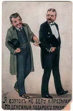 Я взяток не беру и презираю  но денежный подарок принимаю Russian Jokes, Abraham Lincoln, Postcards, Humor, Greeting Card