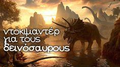 Παιδί και Cinema: Ντοκιμαντέρ για Δεινόσαυρους και άλλα Προϊστορικά ...
