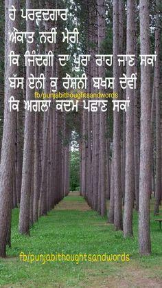 Sikh Quotes, Gurbani Quotes, Indian Quotes, Best Quotes, Qoutes, Motivational Quotes, Ek Onkar, Punjabi Love Quotes, Love Mom