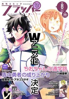 Chio-chan no Tsūgakuro Manga Gets Anime Adaptation