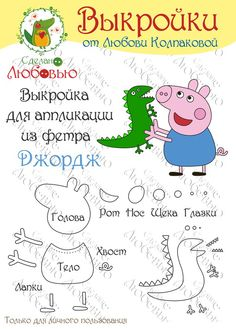 Peppa E George, Felt Crafts Kids, Aniversario Peppa Pig, Baby Mobile Felt, Felt Board Stories, Baby Quiet Book, Felt Books, Fabric Toys, Homemade Toys