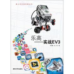 试读 -- 青少年科技创新丛书·乐高:实战EV3 -- 郑剑春,赵亮 --电子书在线阅读